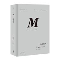 理想国译丛・八月炮火(NO:029)