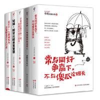 老杨的猫头鹰经典系列套装(全5册)