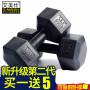 艾美仕六角哑铃男士足重家用健身器材5kg10公斤15kg20kg 包胶哑铃