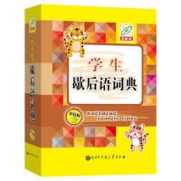全新正版 学生歇后语词典(彩色版)