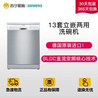 【苏宁易购】SIEMENS/西门子独立式洗碗机家用 SN23e831TI 全自动进口 13套