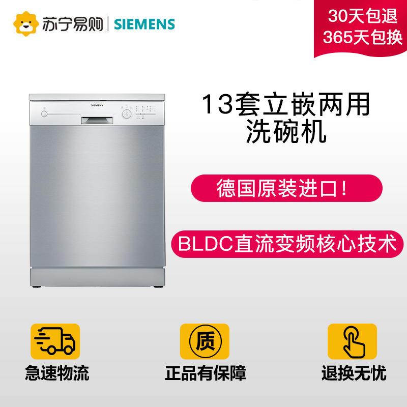【苏宁易购】SIEMENS/西门子独立式洗碗机家用 SN23e831TI 全自动进口 13套!高性价比爆款大容量洗碗机!