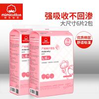 棉花秘密 产妇护理垫孕产褥垫一次性产后护理垫隔尿垫月经垫12片