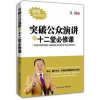 【二手书8成新】突破公众演讲的十二堂必修课 吕波 9787563936922