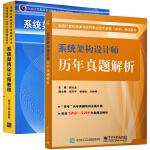 系统架构设计师教程+系统架构设计师历年真题解析 2册 计算机技术与软件专业技术资格水平考试书