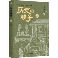 紫云文心:历史的镜子:全新修订版