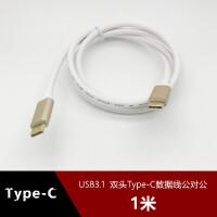USB3.1双头Type-C数据线公对公 乐视华为MacBook快速充电线0.5米 金壳1米(USB3.1款 双头Ty