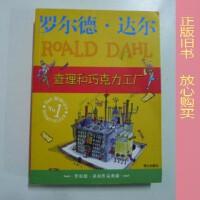 【二手旧书9成新】查理和巧克力工厂:罗尔德・达尔作品典藏 /[英]罗尔德・达尔(Doda