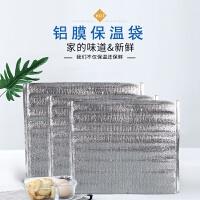 【好货优选】一次性铝箔保温袋100个饭盒烧烤外卖水果快递隔热袋 热封50*50 (100个)