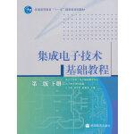 集成电子技术基础教程(第2版下普通高等教育十一五国家级规划教材)