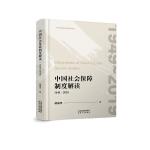 中国社会保障制度解读:1949-2019