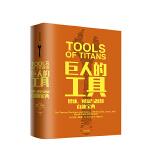 【】巨人的工具 蒂姆 费里斯 著 21世纪的穷查理宝典 人生答案之书 中信出版社图书 正版书籍