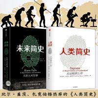 未来简史+人类简史 全套2册 尤瓦尔 赫拉利作品 贾雷德・戴蒙德 从动物到上帝 人类社会的命运 通俗历史读物访谈书简史
