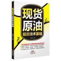 【二手书8成新】现货原油投资技术基础 周培仁 广东经济出版社有限公司