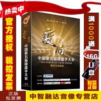 变局 中国第五届操盘手大会期货实战操盘(1U盘)(音频+视频+学习卡)视频音频讲座