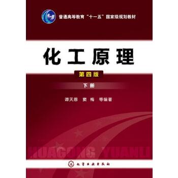 化工原理(谭天恩)(下册)(四版)