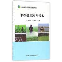 科学施肥实用技术 9787511626189 中国农业科学技术出版社 李亚洲,姜永忠 主编
