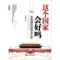 这个国家会好吗 中国崛起的经济学分析 正版现货李晓鹏 9787802348080 大秦书店