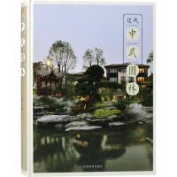 现代中式园林 新中式 简约中式 风格 园林景观设计书籍