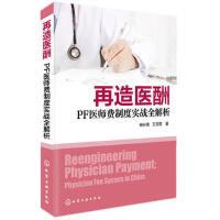 【二手书8成新】再造医酬--PF医师费制度实战全解析 杨长青,王克霞 化学工业出版社