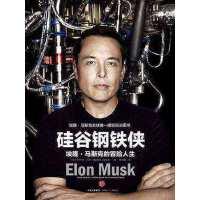 硅谷��F�b:埃隆・�R斯克的冒�U人生
