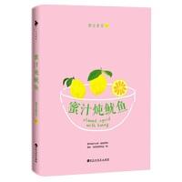 蜜汁炖鱿鱼 杨紫同款图书(由杨紫、李现、胡一天主演的《亲爱的,热爱的》原著小说,电视剧浙江&东方正在热播)