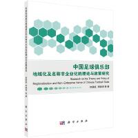 中国足球俱乐部地域化及名称非企业化的理论与政策研究