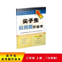 2020秋尖子生应用题作业本三年级上册(北师版)(BS版)
