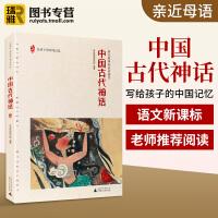 正版 中国古代神话 亲近母语研究院编著 语文推荐阅读书目 给孩子的中国记忆 古代神话故事书籍少儿读物书籍 广西师范大学出