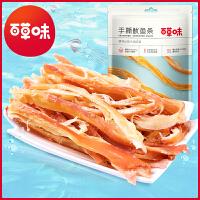 【百草味 -手撕鱿鱼条80g】海味即食鱿鱼丝 特产小吃 海鲜零食