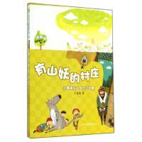有山妖的村庄/绿拇指精品童书