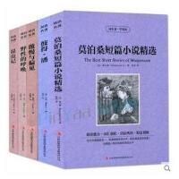 傲慢与偏见 双语读物5册 中英对照 读名著学英语中英对照英汉名著《莫泊桑短篇小说精选彼得潘 野性的呼唤 昆虫记》套装
