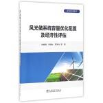风光储系统容量优化配置及经济性评估(研究生教材)
