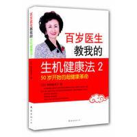 【二手书8成新】岁医生教我的生机健康法2 〔日〕松田麻美子,白华 南海出版公司