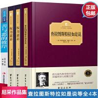尼采的书全集(全4册)查拉图斯特拉如是说+权力意志+善与恶的彼岸哲学书哲学经典书籍西方哲学史人生的智慧畅销书排行榜