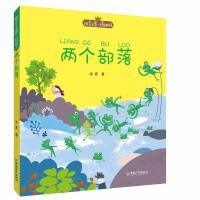 两个部落彩绘拼音版拼音王国名家经典书系小学生校园成长课外阅读书籍青少年儿童文学汉语拼音童话故事书