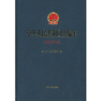中华人民共和国史编年・1956年卷
