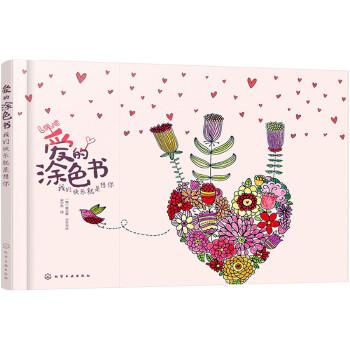 """爱的涂色书:我的快乐就是想你 一本以""""爱""""为主题,以""""爱""""为信物,处处洋溢着温暖与爱意的手绘涂色书。"""