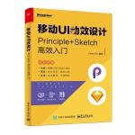 移动UI动效设计:Principle+Sketch高效入门