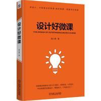 正版图书 设计好微课 胡小勇 9787111565734 机械工业出版社 正品 枫林苑图书专营店