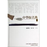 中华探名典(精)