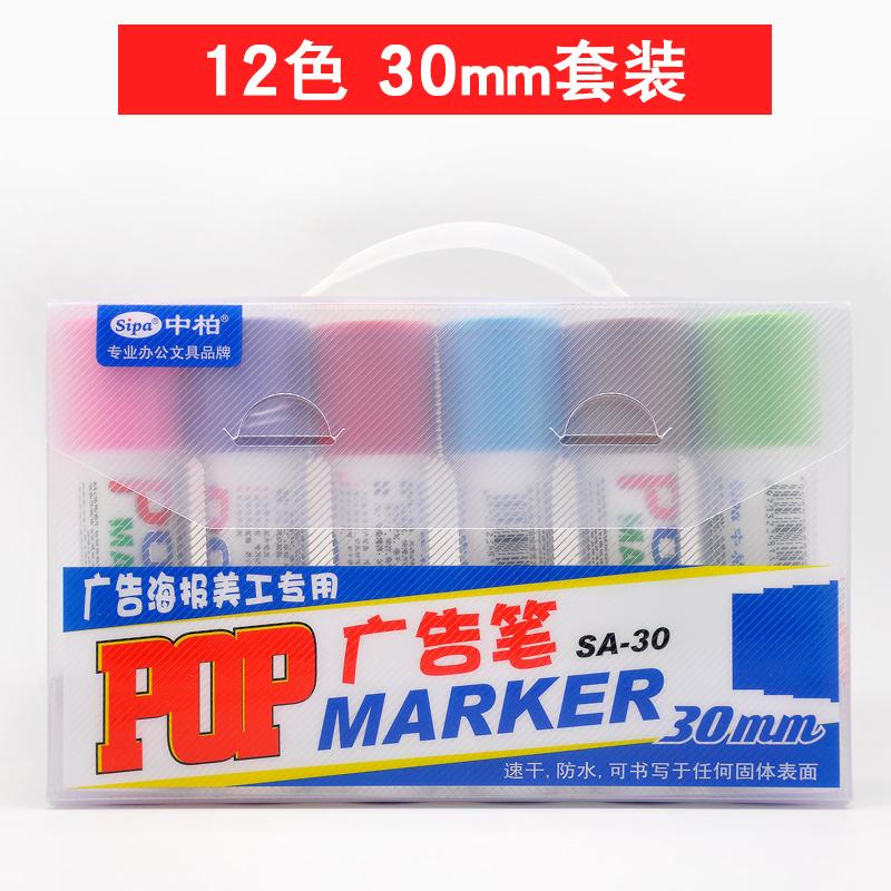中柏POP广告笔SA30麦克笔海报笔绘画彩色油性马克笔 12色套装
