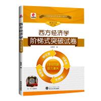【正版】免费扫码听课 自考试卷 自考 00139 西方经济学 阶梯式突破试卷