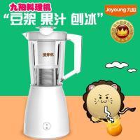 【九阳专卖】 JYL-C16D 料理机 多功能家用 小型电动 辅食 搅拌机果汁