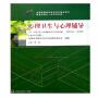 【正版】自考教材 2018年版 00465 心理卫生与心理辅导 傅纳 高等教育出版社