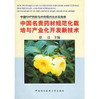 【二手书8成新】中国名贵药材规范化栽培与产业化开发新技术 徐良 中国协和医科大学出版社