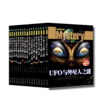全套17册 UFO与外星人之谜 百慕大未解之谜 科学世界未解之谜 等(彩图珍藏版)/探索发现世界未解之谜。青少年科普