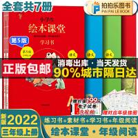 绘本课堂三年级上册语文部编版第3版学习书练习素材书年级阅读全套2021秋新版