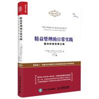 精益管理的日常实践 通向持续改善之路 企业管理书籍 经营管理的书籍 精益思想管理创业公司企业管理书籍 管理学书籍