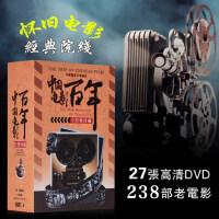 中国百年老电影 红色革命老电影238部经典全集 正版DVD高清27碟片